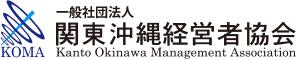 一般社団法人関東沖縄経営者協会