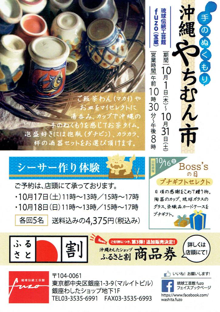 20151015銀座わしたショップ・琉球伝統工芸館fuzoイベント「沖縄やちむん市」「シーサー作り体験」