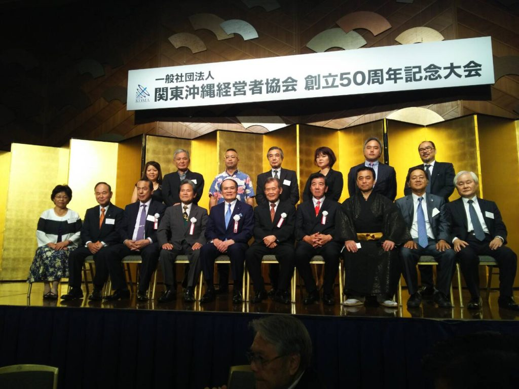 経営協50周年記念大会写真4 のコピー