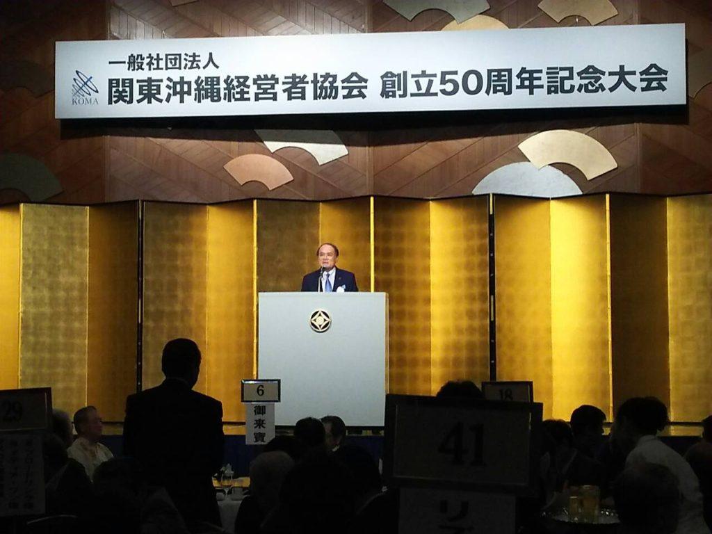 経営協50周年記念大会写真5 のコピー