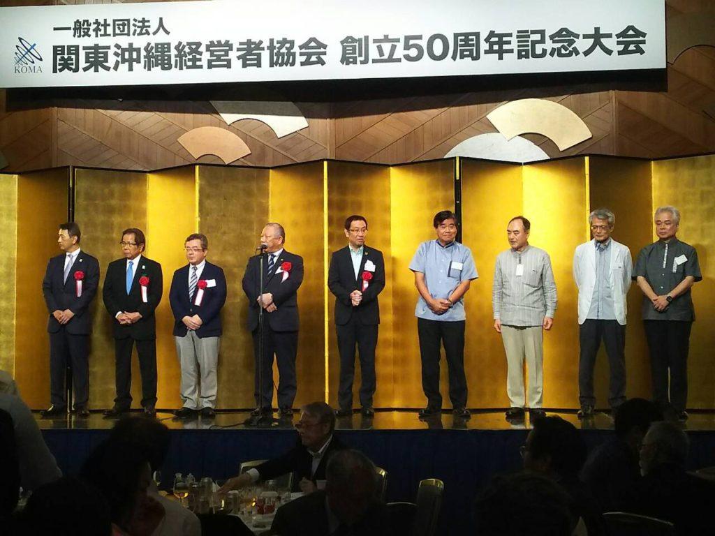 経営協50周年記念大会写真2 のコピー